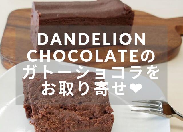 行列のできる人気チョコレート専門店【Dandelion Chocolate】お取り寄せレビュー