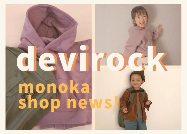 お洒落な子供服が人気!devirock(デビロック)公式オンライン購入&着用レビュー