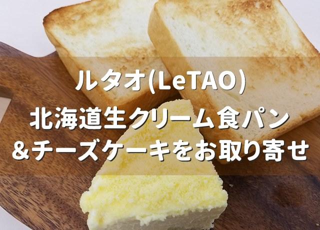 ルタオ(LeTAO)の北海道生クリーム食パン&チーズケーキの豪華セットをお取り寄せレビュー