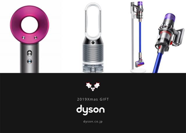 2019クリスマスギフトに!dyson(ダイソン)の人気家電を贈ろう♡