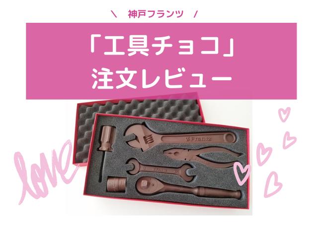 話題の「工具チョコ」をお取り寄せレビュー♡バレンタインの必勝チョコレート!