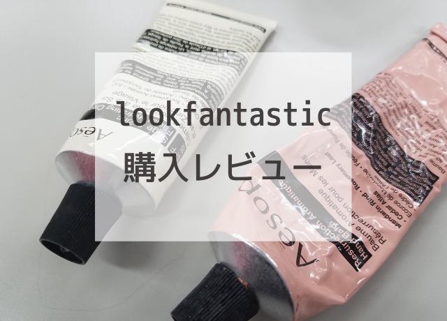 lookfantastic(ルックファンタスティック)購入レビュー♡esopを買ってみました