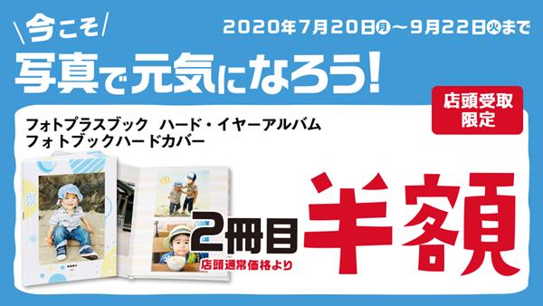 の キタムラ フォト ブック カメラ
