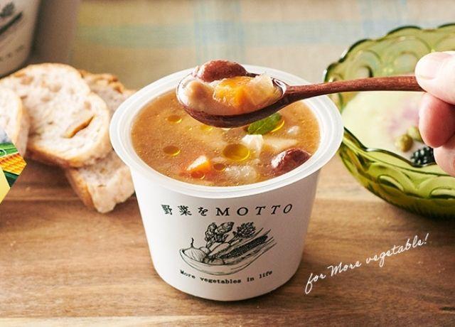 12月31日までキャッシュバックUP!レンジで1分 野菜を食べる贅沢スープ【野菜をMotto!!】