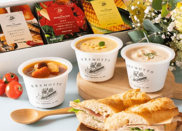 【野菜をMotto!!】からおしゃれで美味しいホワイトデーのスープギフトセットが登場